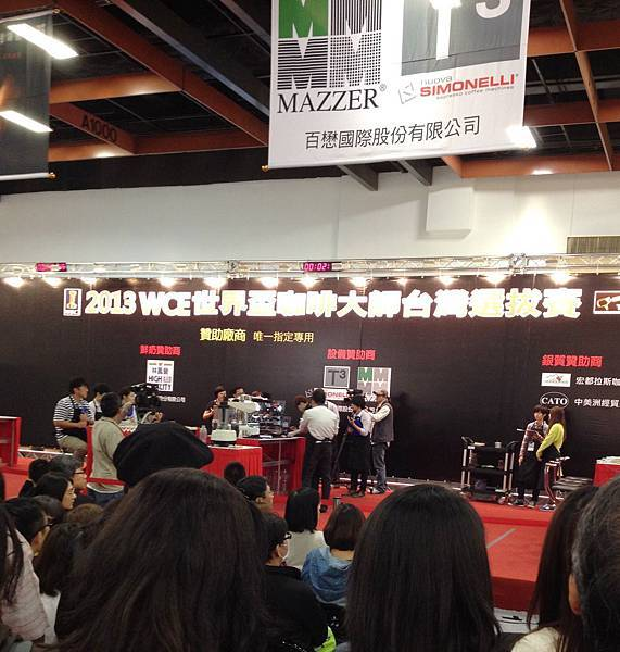 咖啡大師台灣選拔賽