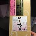 日本經濟新聞推薦第一名的梅酒