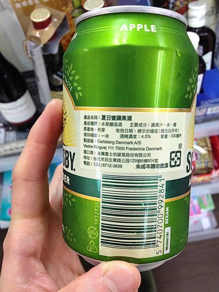 夏日蜜蘋果酒alc.4.5%