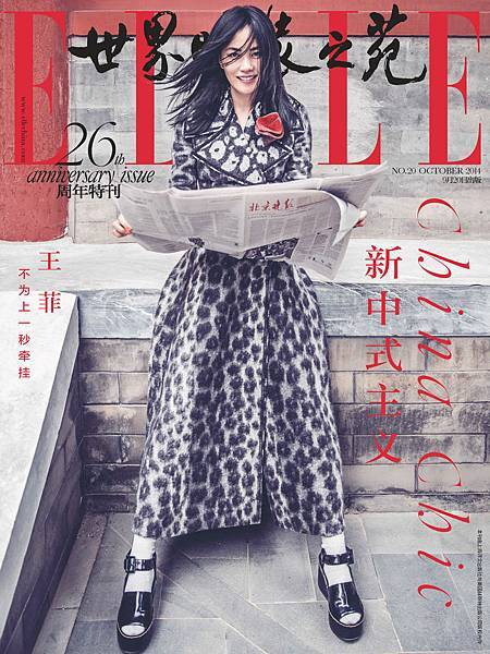 Faye Wong by Chen Man for Elle China October 2014_00-cover2