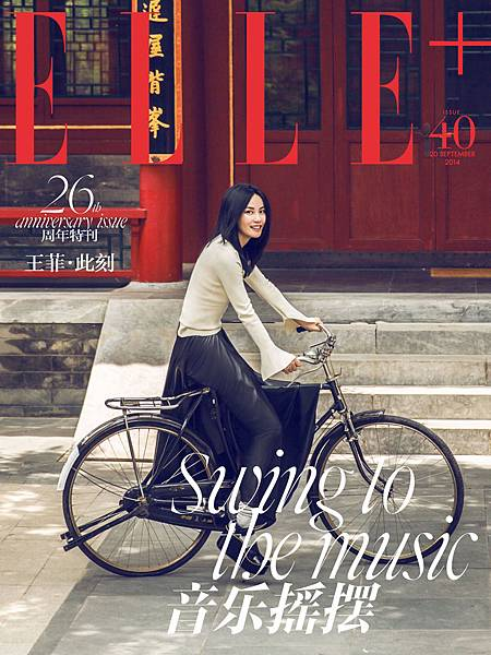 Faye Wong by Chen Man for Elle China October 2014_00-cover3