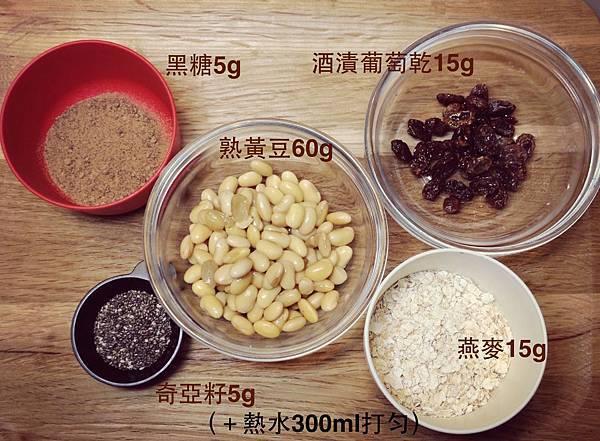 燕麥香蕉豆奶材料