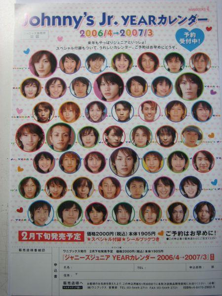 06-07學年曆的DM