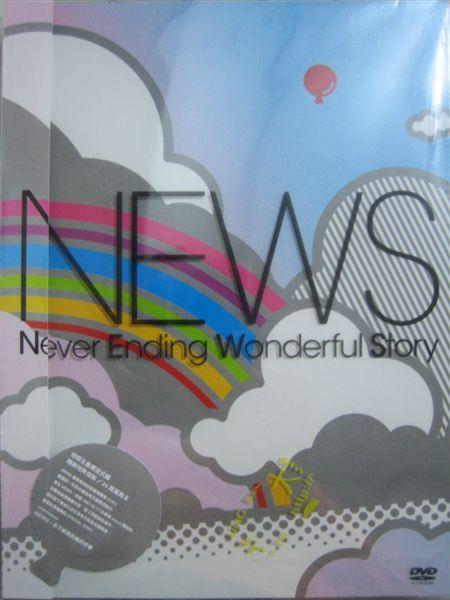 Never Ending Wonderful Story 封面