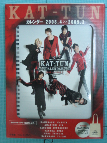 KAT-TUN 2008-2009學年曆