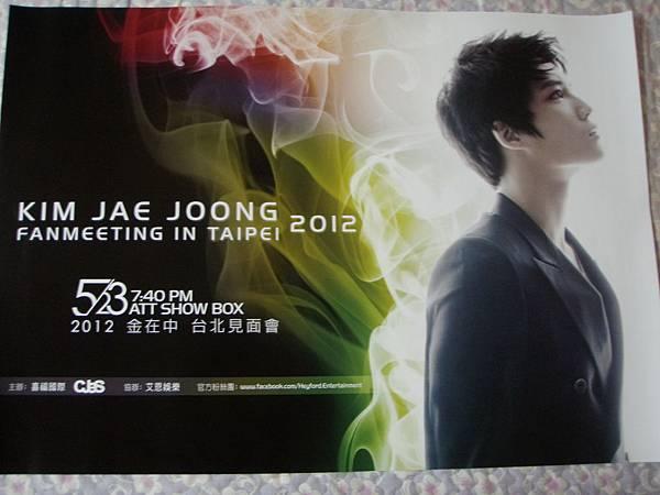 2012金在中台北見面會-海報