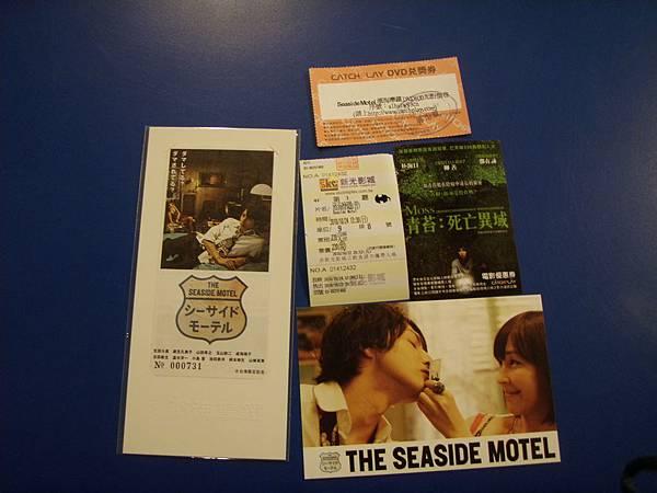 生田斗真電影<Seaside Motel>特映