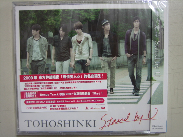 28th JP single - Stand by U