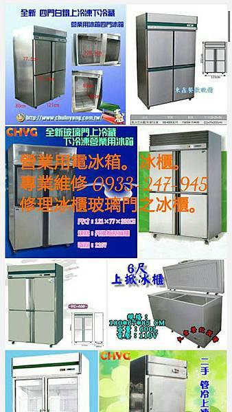 家庭用冰箱 家庭用冰箱 營業用電冰櫃維修:  0933247945 家庭用冰箱