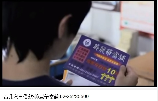 台北汽車借款youtube