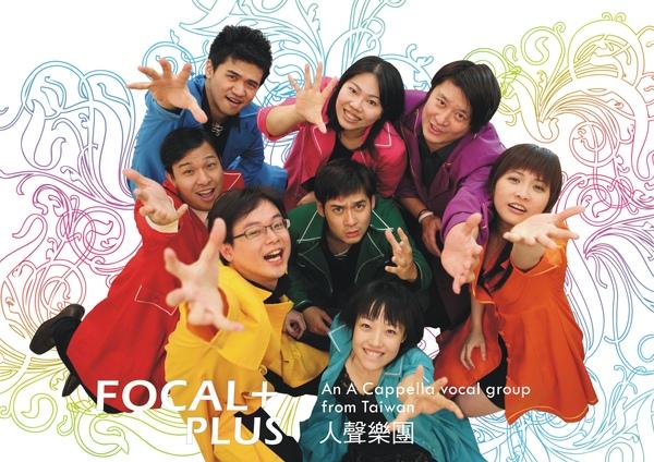 2009五彩繽紛宣傳照