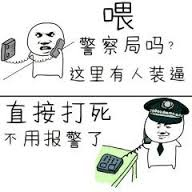 警察局嗎.jpg