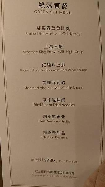 綠漾套餐980菜單.jpg