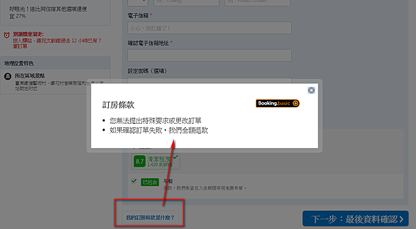 Basic-Ctrip3.png