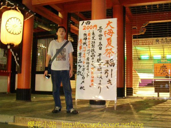 生田神社大海夏祭留念