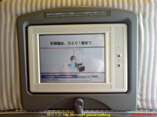 坐椅前面的小螢幕