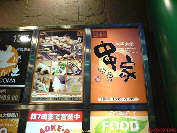 第一天晚餐~神樂食堂