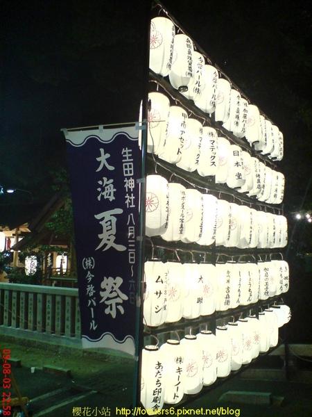 很有日本味的燈籠
