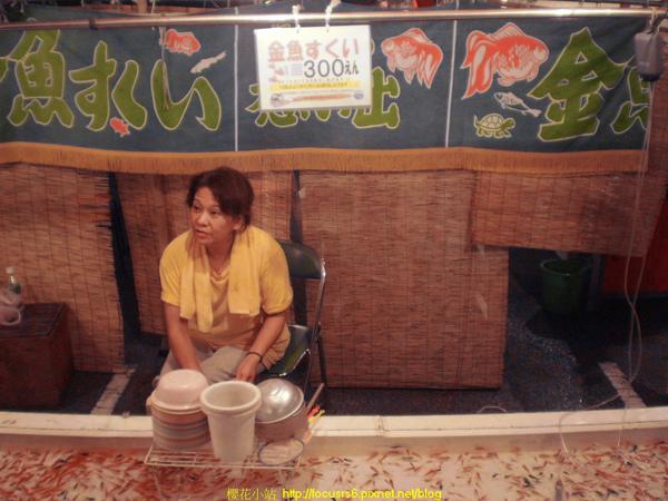 很懷念的撈金魚攤子