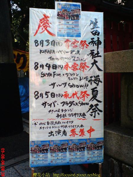 生田神社大海夏祭