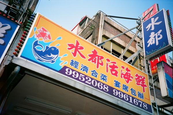就是這間海產店,便宜到爆炸,好吃到爆炸!!!!