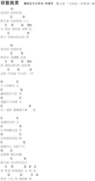移動風景.jpg
