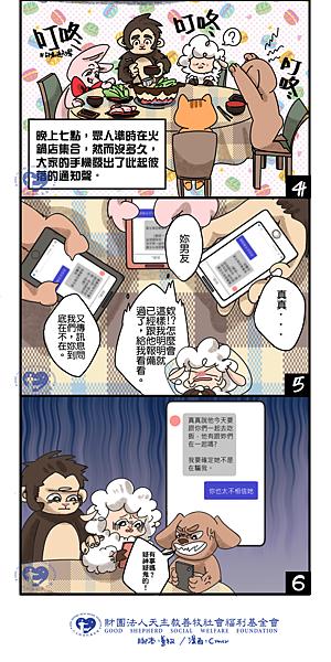 No.3 猜忌控制-2