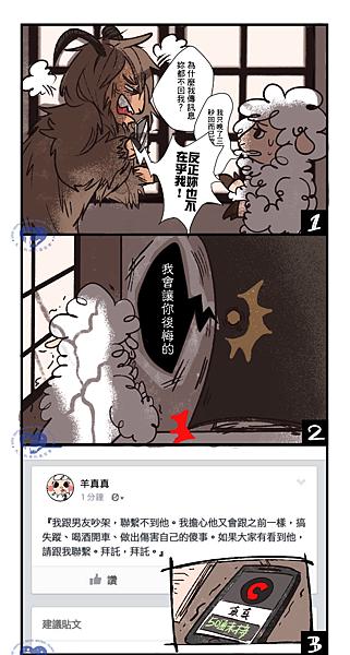 No.5 情緒勒索-上