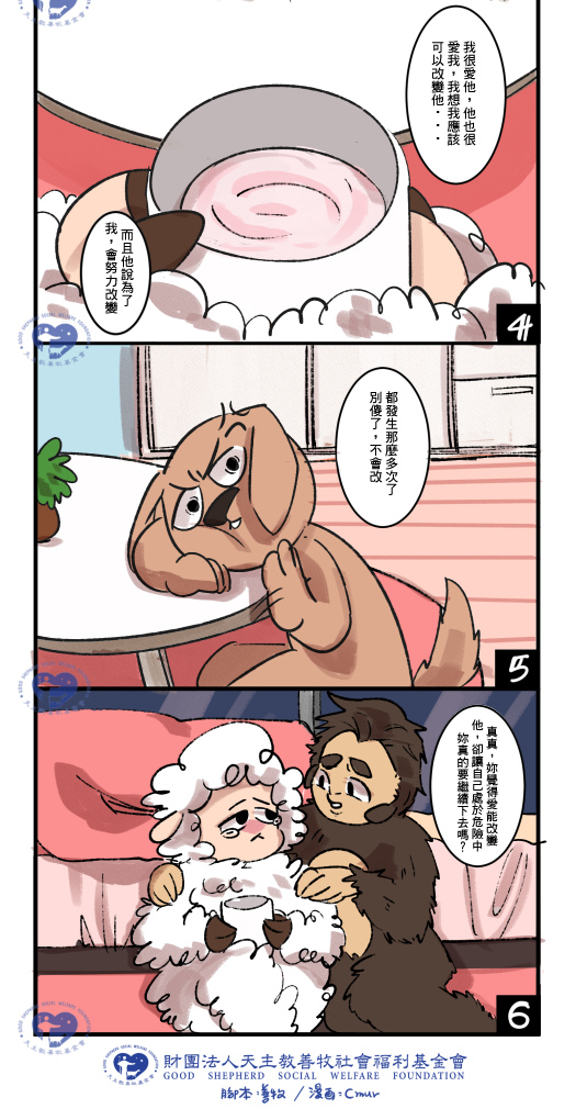 No.9求助迷思-因為愛,可以改變對方?-下