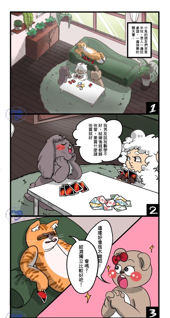 No.12-金錢花費掌控(上).png