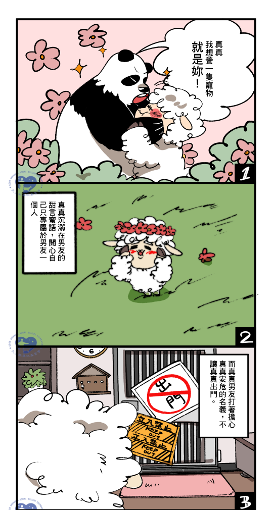 No.13 別只是寵愛,相愛就好?-上