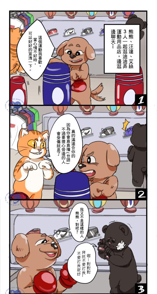 No.15 人體沙包機是暴力?-上