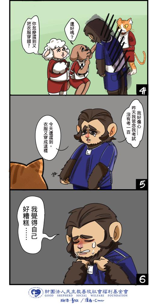 s3e4-彩稿(下).jpg