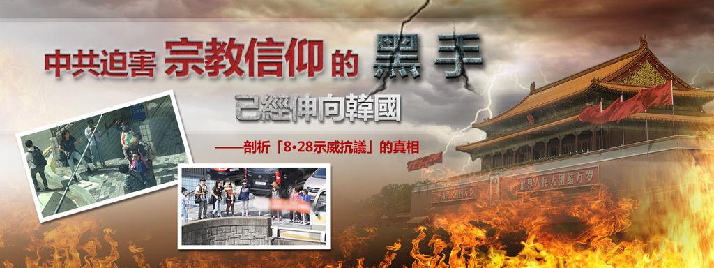 Banner-中共迫害宗教信仰的黑手已经伸向韩国-828B-06-CN.jpg
