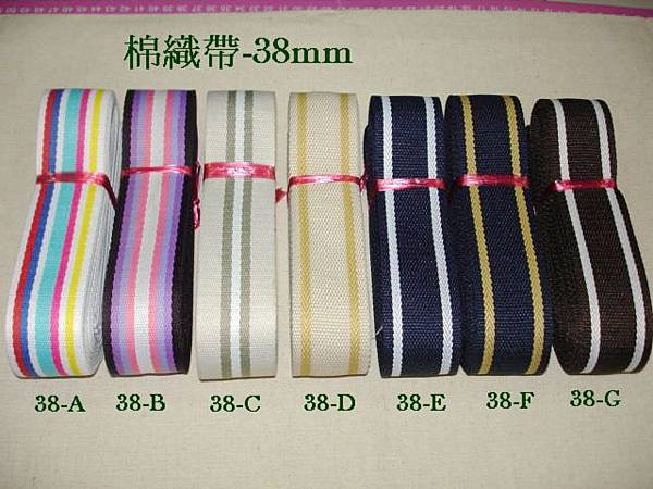 彩色棉織帶 - 25mm 32mm 38mm 多款