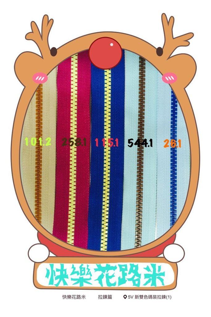 5V新雙色碼裝拉鍊(1).jpg
