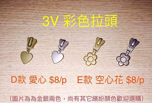 3v 彩色花樣拉頭.JPG