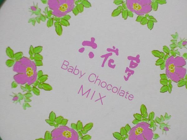 六花亭baby chocolate mix1.jpg