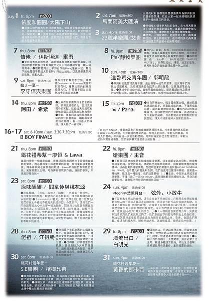 鐵花村七月節目表