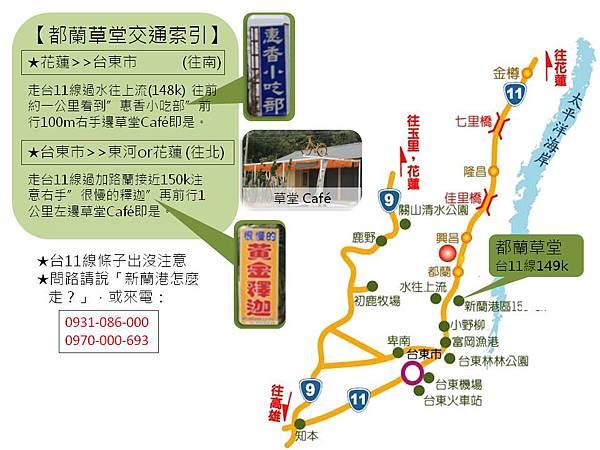 草堂地圖.jpg