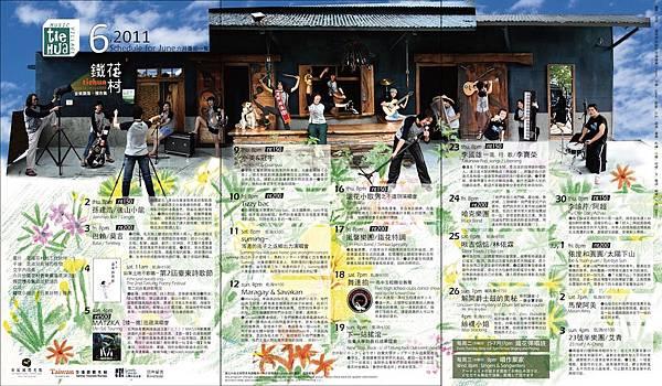 鐵花村6月節目表