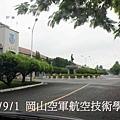 岡山空軍航空技術學院 大門入口.jpg