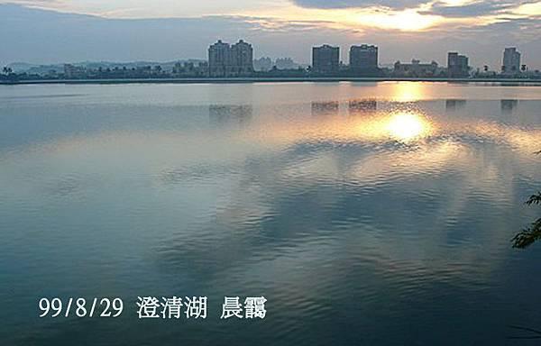 99/8/29 澄清湖 晨靄