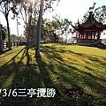 101/3/6澄清湖 三亭攬勝