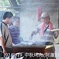 102/9/19 中秋烤肉