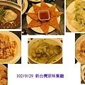 102/9/29 新台灣原味餐廳