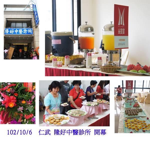 102/10/6仁武 隆好中醫診所 開幕