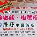 102/10/6 仁武 隆好中醫診所 開幕