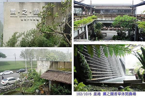 薰之園8.JPG
