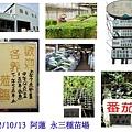 102/10/13阿蓮\永三種苗場